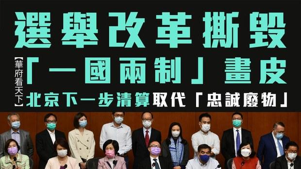 【華府看天下】選舉改革撕毀「一國兩制」畫皮 北京下一步清算取代「忠誠廢物」