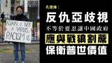 【華府看天下】反仇亞歧視不等於忍讓中國政府 應與戰狼割蓆保衛普世價值