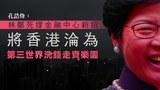 【华府看天下】林郑死撑金融中心新招 将香港沦为第三世界洗钱走资乐园