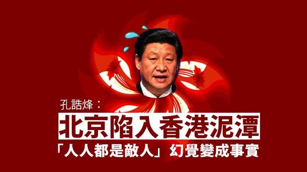 【华府看天下】北京陷入香港泥潭 「人人都是敌人」幻觉变成事实