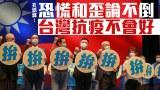 【華府看天下】恐慌和歪論不倒 台灣抗疫不會好