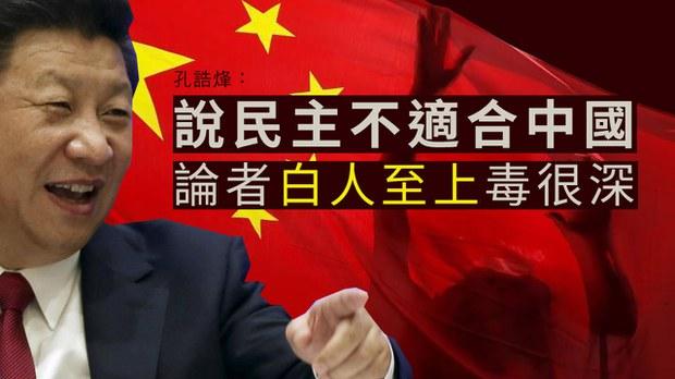 【华府看天下】说民主不适合中国 论者白人至上毒很深