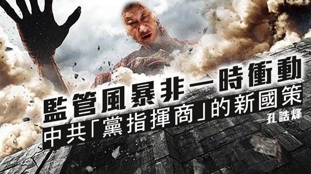 【华府看天下】监管风暴非一时冲动,中共「党指挥商」的新国策