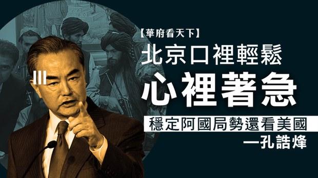 【華府看天下】北京口裡輕鬆心裡著急 穩定阿國局勢還看美國