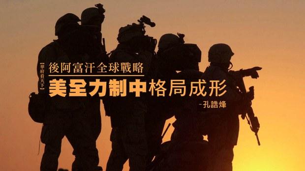 【華府看天下】後阿富汗全球戰略 美全力制中格局成形