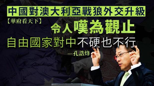 【華府看天下】中國對澳戰狼外交升級令人嘆為觀止 自由國家對中不硬不行