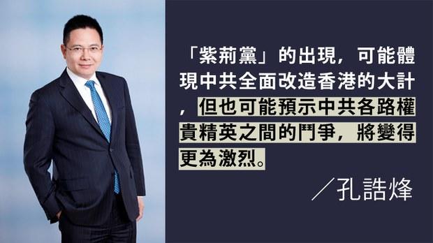【华府看天下】北漂财金精英组紫荆党野心勃勃 中共权贵斗争更为白热化