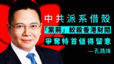 【華府看天下】中共派系借殼「紫荊」絞殺香港財閥 爭奪特首值得留意