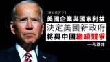【華府看天下】美國企業與國家利益 決定美國新政府將與中國繼續競爭