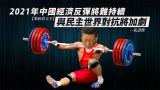 【華府看天下】2021年中國經濟反彈將難持續 與民主世界對抗將加劇