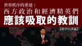 【胡少江評論】世界秩序的重建:西方政治和經濟精英們應該吸取的教訓
