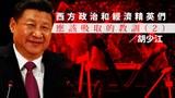 【胡少江評論】西方政治和經濟精英們應該吸取的教訓(2)