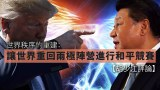 【胡少江評論】世界秩序的重建:讓世界重回兩極陣營進行和平競賽