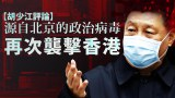 【胡少江評論】源自北京的政治病毒再次襲擊香港