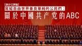 【胡少江評論】寫給自由世界善良單純的公民們:關於中國共產黨的ABC