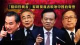 【胡少江評論】「精緻投機者」幫助獨裁者敗壞中國的聲譽