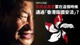【胡少江評論】中共為甚麼要在這個時候通過「香港版國安法」