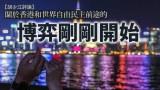 【胡少江評論】關於香港和世界自由民主前途的博弈剛剛開始