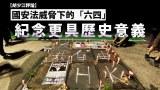 【胡少江評論】國安法威脅下的「六四」紀念更具歷史意義