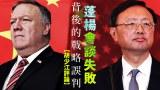 【胡少江評論】蓬楊會談失敗背後的戰略誤判