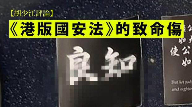 【胡少江評論】《港版國安法》的致命傷