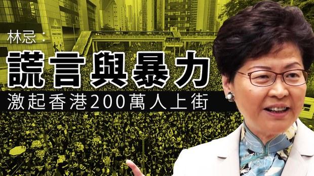 【林忌評論】謊言與暴力 激起香港200萬人上街