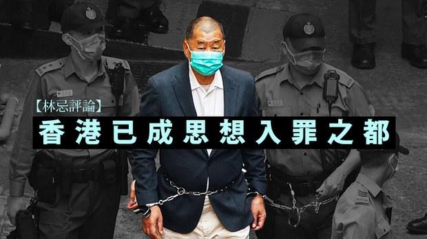 【林忌评论】香港已成思想入罪之都