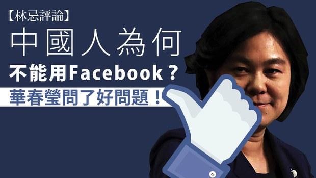 【林忌評論】中國人為何不能用Facebook?華春瑩問了好問題!