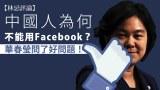 【林忌评论】中国人为何不能用Facebook?华春莹问了好问题!