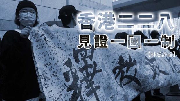 【林忌評論】香港二二八 見證一國一制