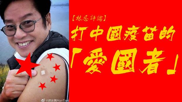 【林忌评论】打中国疫苗的「爱国者」
