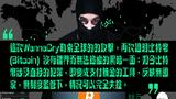 【林忌评论】WannaCry勒索全球的启示
