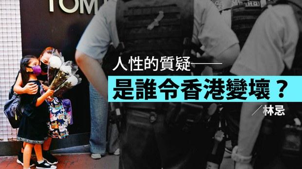 【林忌評論】人性的質疑──是誰令香港變壞?