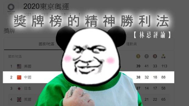 【林忌评论】奖牌榜的精神胜利法