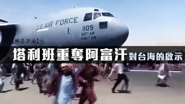 【林忌评论】塔利班重夺阿富汗对台海的启示