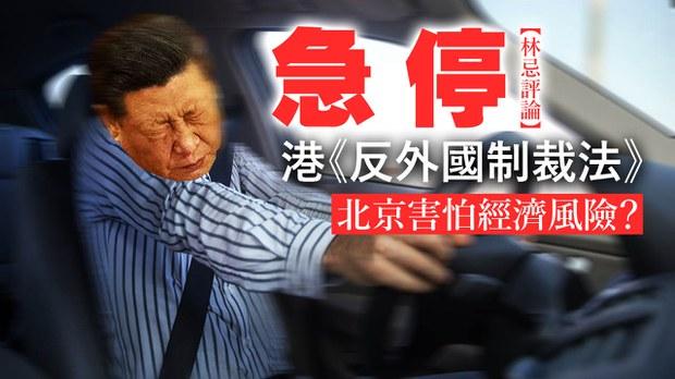 【林忌评论】急停港《反外国制裁法》北京害怕经济风险?