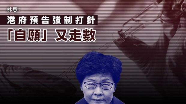【林忌評論】港府預告強制打針 「自願」又走數