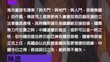 【林忌評論】中國橫蠻有代價