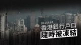 【林忌評論】香港銀行戶口隨時被凍結