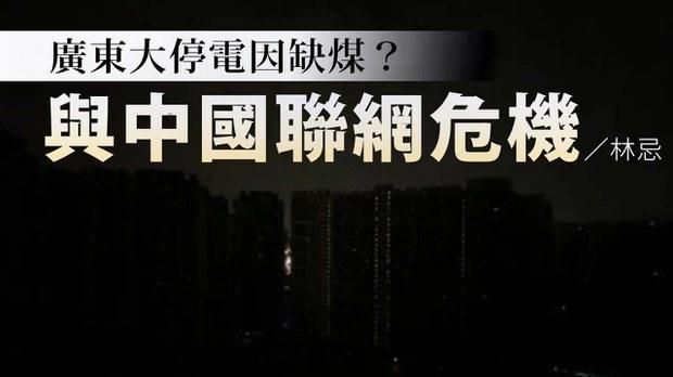 【林忌评论】广东大停电因缺煤?与中国联网危机