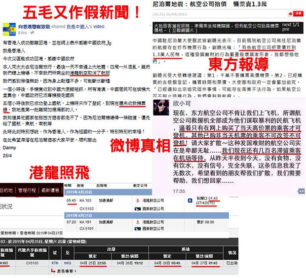 """有中國的航空公司﹐在尼泊爾地震後竟大舉抬高機票價發""""災難財"""" ﹐中國駐尼泊爾大使劉曉光亦作出批評﹐但有關言論被刪去。(網上截圖﹐林忌提供)"""