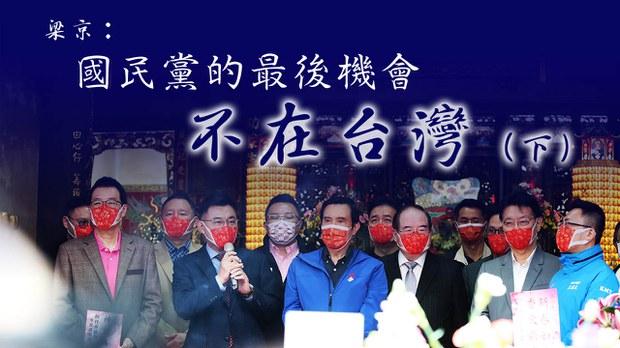 【梁京评论】国民党的最后机会不在台湾(下)