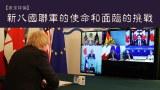 【梁京評論】新八國聯軍的使命和面臨的挑戰