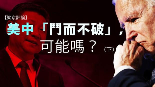 【梁京評論】美中「鬥而不破」,可能嗎?(下)