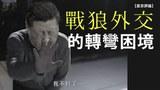 【梁京评论】战狼外交的转弯困境