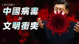【梁京评论】中国病毒与文明冲突