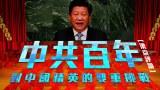 【梁京評論】中共百年對中國精英的雙重挑戰