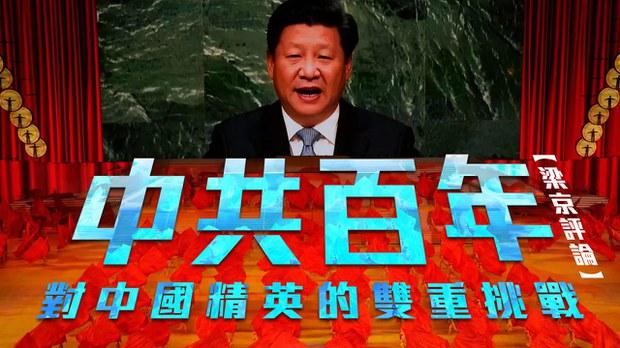 【梁京评论】中共百年对中国精英的双重挑战