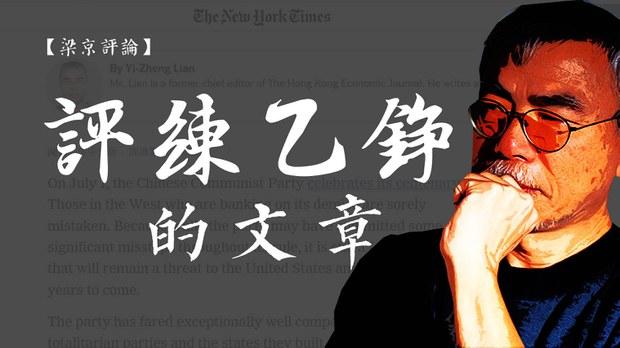 【梁京评论】评练乙铮的文章