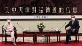 【梁京評論】美中天津對話傳遞的信息